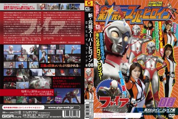 TSGS-08 New Superheroine Begins 8 - Giant Heroine Freia